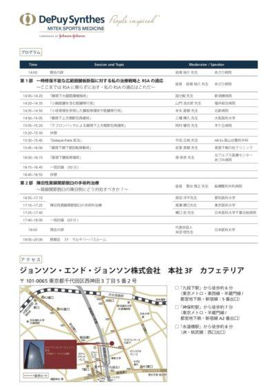 第25回肩関節手術研究会 2019年8月17日 東京