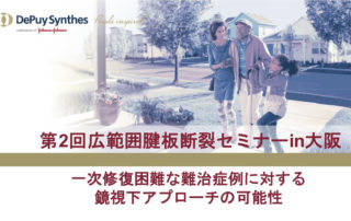 第2回広範囲腱板断裂セミナーin大阪