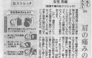 琉球新報ゆんたくひんたく 肩の痛みの改善に