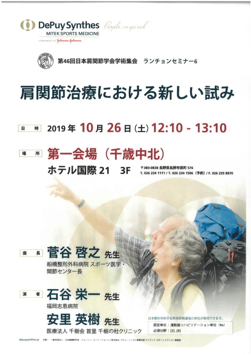 第46回日本肩関節学会学術集会 ランチョンセミナー